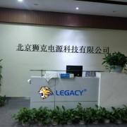 北京狮克电源科技有限公司销售总部