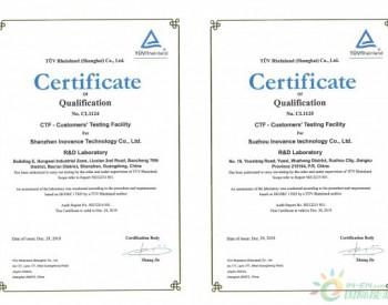 汇川技术获颁德国莱茵TÜV 集团CTF实验室资质认证