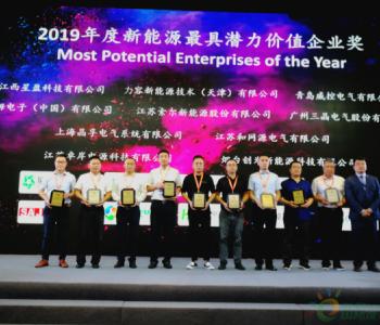"""助力光储充盛会,莱姆电子获""""2019年度新能源最具潜力价值企业奖"""""""