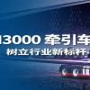 新M3000渣土车 拉土车 德龙土方车经销商上海添硕
