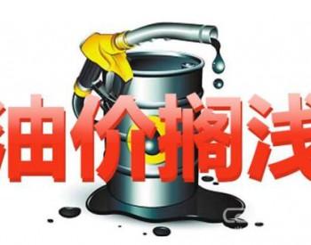 <em>油价搁浅</em>!7月23日国内成品油价格不作调整