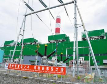 菲律宾考斯瓦根4×135兆瓦燃煤电站工程2号机组投产发电