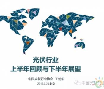 <em>王勃华</em>:光伏行业2019年上半年回顾与下半年展望(附高清PPT图)