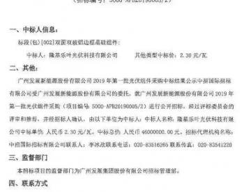 隆基Hi-MO 4中标广发新能源20MW集采