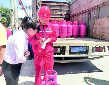 质量安全可追溯 贵州省实施液化气瓶<em>信息</em>化<em>管理</em>