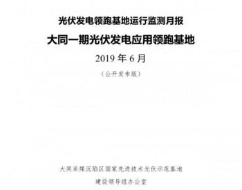 大同一期光伏发电应用领跑基地运行监测月报(2019年6月)