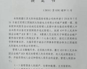 0.92元/W!<em>海润</em>太阳能旗下3.79MW<em>光伏</em>电站、设备及子公司正在拍卖