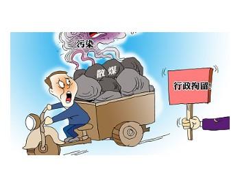 """河北提前打响劣质<em>散煤</em>管控和型煤质量监管""""百日会战"""""""
