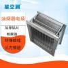 高压静电一体机烧烤车烧烤炉油烟净化器内芯配件