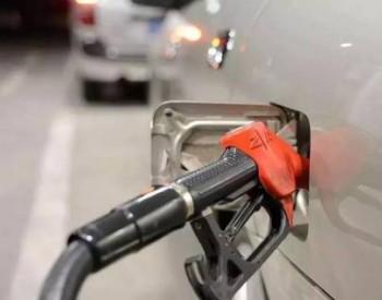 徐州建立<em>成品油</em>市场常态长效监管机制