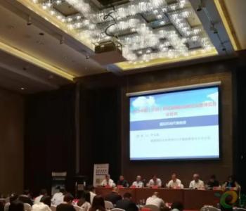 2019中国(大同)新能源国际高峰论坛暨博览会新闻发布会在京召开  生物质能发展引关注