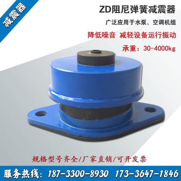江苏浙江上海地区全境供应ZD型阻尼弹簧减震器 国标风机水泵减振器