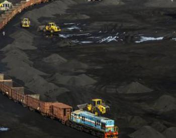 第二大<em>煤炭进口国</em>印度拟将进口量削减至少三分之一