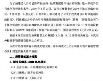100MW!豫能控股投资建设<em>长垣风电项目</em>