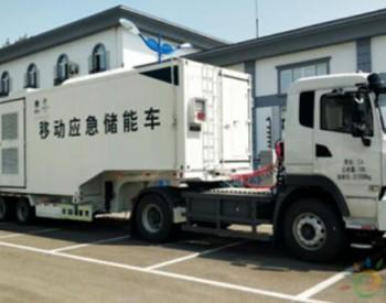 中国能建江苏院设计的冀北电力移动储能项目完成首次保电运行