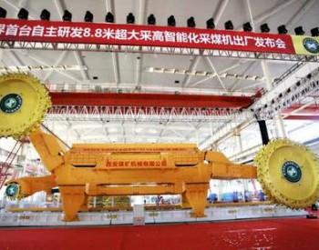 8.8米超大采高智能化采煤机问世