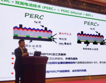 正泰新能源受邀出席杭州第五届PERC+与TOPCon<em>技术论坛</em>
