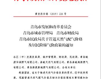 青岛市发改委关于管道天然气配气价格及居民<em>阶梯气价</em>政策的通知