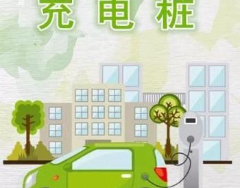 电动汽车充电设施建设三点启示