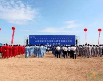 中国石化238亿元鄂尔多斯大路<em>煤制烯烃项目</em>开工