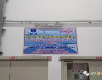 固德威为世界饮料巨头可口可乐印度工厂提供<em>光伏</em>系统<em>解决方案</em>
