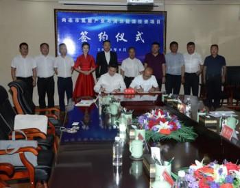 尚志市举行氢能产业与清洁<em>能源</em>投资项目签约仪式