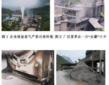 重庆巫山县淘汰落后产能滞后 永年<em>水泥厂</em>长期违法排污