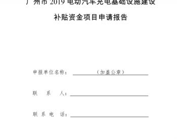 广东省广州市政策性补贴<em>充电柱</em>基础设施:直流充电桩补贴200元/千瓦