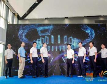 """第二届""""浙能杯""""智慧能源创新创业大赛正式启动"""