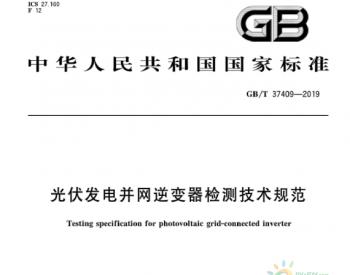 GBT37409-2019光伏发电<em>并网逆变器</em>检测技术规范