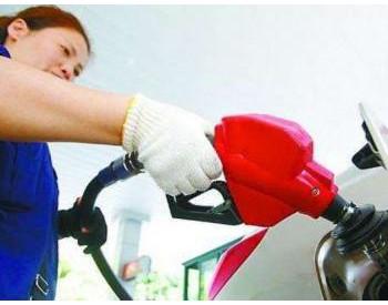 北京:汽柴油<em>零售价</em>每吨分别降210元和205元