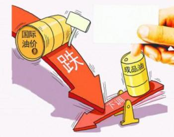 山西省:92号汽油下调为6.5元/升 0号柴油下调为6.23元/升