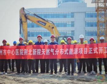 荆州市中心医院荆北新院天然气<em>分布式能源</em>项目正式开工!