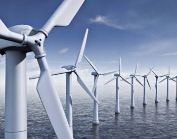 10月1日起施行!我国首部《<em>海上风力发电场</em>设计标准》出炉!