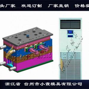 中国注射模具厂卧室空调模具设计加工