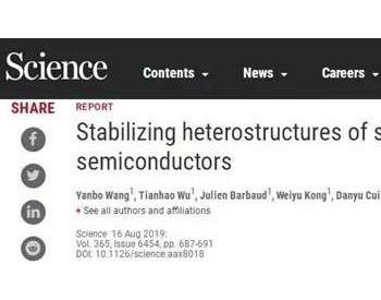 """钙钛矿太阳能电池遭遇""""成长的烦恼"""",上海交大提出解决方法"""
