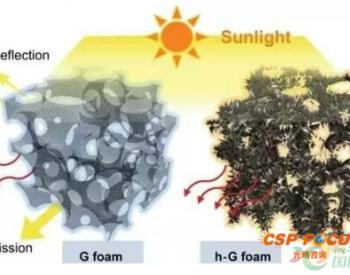 <em>光热转换</em>率高达93.4%,北京大学研发出用于光热材料的多级石墨烯泡沫