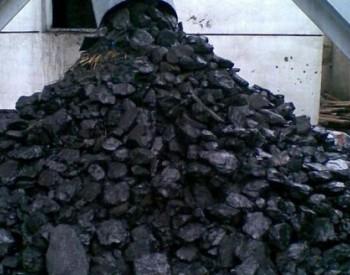 山东临沂发布散煤污染治理通告 取缔未经验收挂牌网点