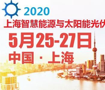 2020中国(上海)国际智慧能源与<em>太阳能光伏展</em>览会