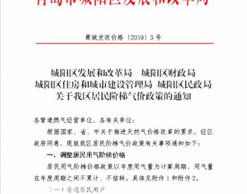 关于青岛市城阳区居民<em>阶梯气价</em>政策的通知