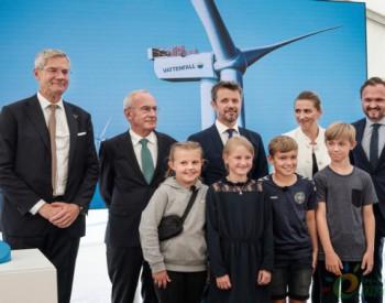 独家翻译 Vattenfall的407MW丹麦风电项目揭幕