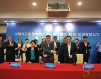 中化国际与中国银行签战略合作协议 助力中化<em>产业</em>园建设