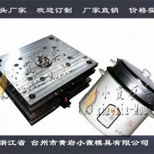 中国塑料模具厂学生电锅塑胶模具生产
