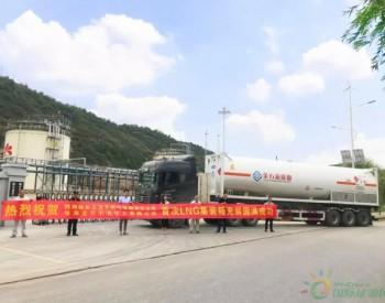 中国首例LNG罐箱陆路出口成功 —— 珠海金石LNG罐箱出口产业链贯通