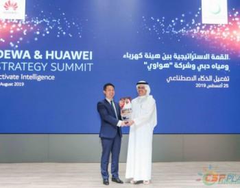 <em>DEWA</em>与华为联合推动迪拜数字转型计划,涉及光热发电