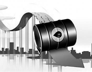 全球原油供应过剩格局无解 国际油价难有上行空间