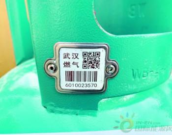 """武汉燃气瓶将有二维码""""身份证"""""""