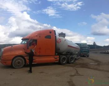40吨液化<em>石油</em>气进境 获批自贸区后绥芬河口岸开启对俄清洁能源进口<em>通道</em>