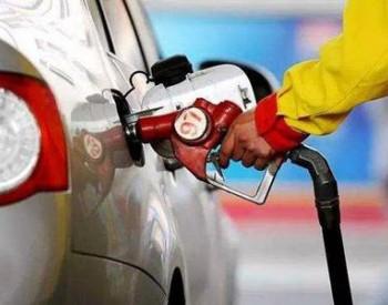 <em>成品油</em>将上调 92号汽油每升将涨0.08元