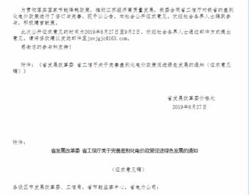 江苏发改委发布<em>差别化电价</em>政策征求意见稿